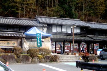 長野県大桑村 【道の駅 賤母】 今回のお土産