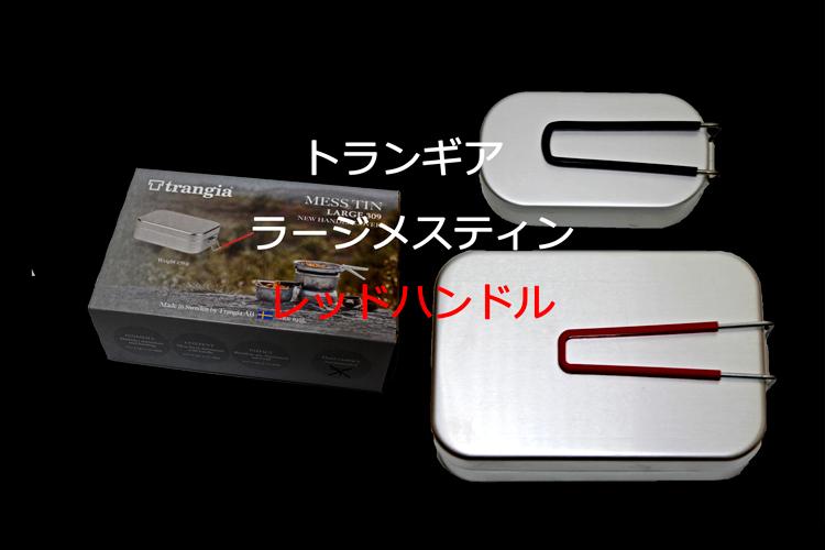 【トランギア】ラージメスティン レッドハンドル購入