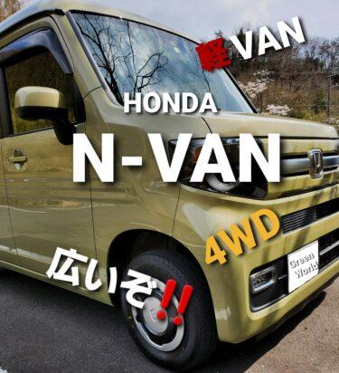 【HONDA】N-VAN +STYLE FUNを購入!広いぞ!軽VAN!