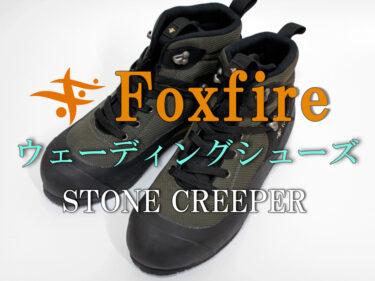 【Foxfire】ウェーディングシューズ STONE CREEPER R 購入!コレはオススメ!