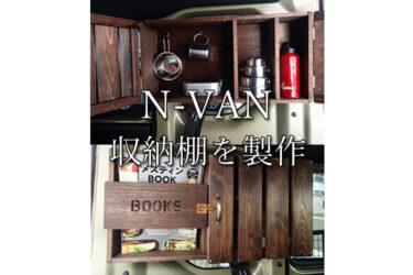 【N-VAN】荷室に収納棚を自作。調理器具と釣りアイテムを収納する