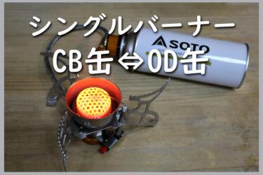【CB缶⇔OD缶 両対応】シングルバーナー購入