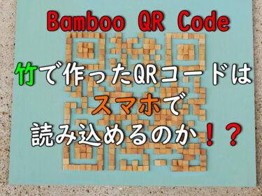 【自作QRコード】竹で作ったQRコードは読み込むのか?